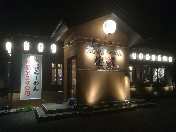 shiotetsu2go-takefu-003.jpg