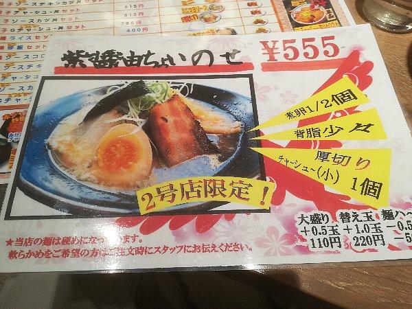 shiotetsu2go-takefu-004.jpg