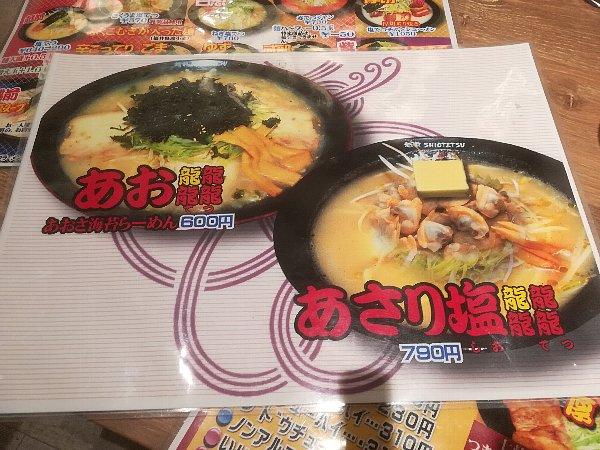 shiotetsu2go-takefu-005.jpg