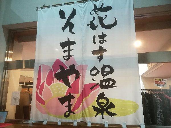 somoyamaonsen5-002.jpg