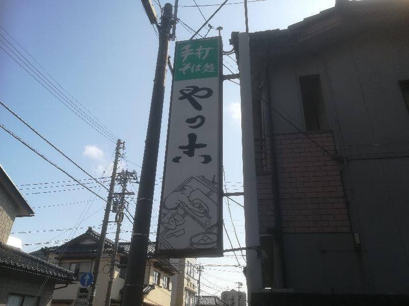 yatsuko-fukui-016.jpg