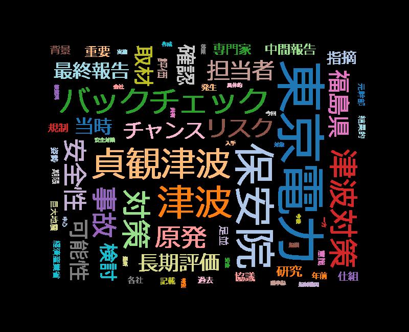"""NHKスペシャル「原発事故は防げなかったのか~見過ごされた""""分岐点"""""""