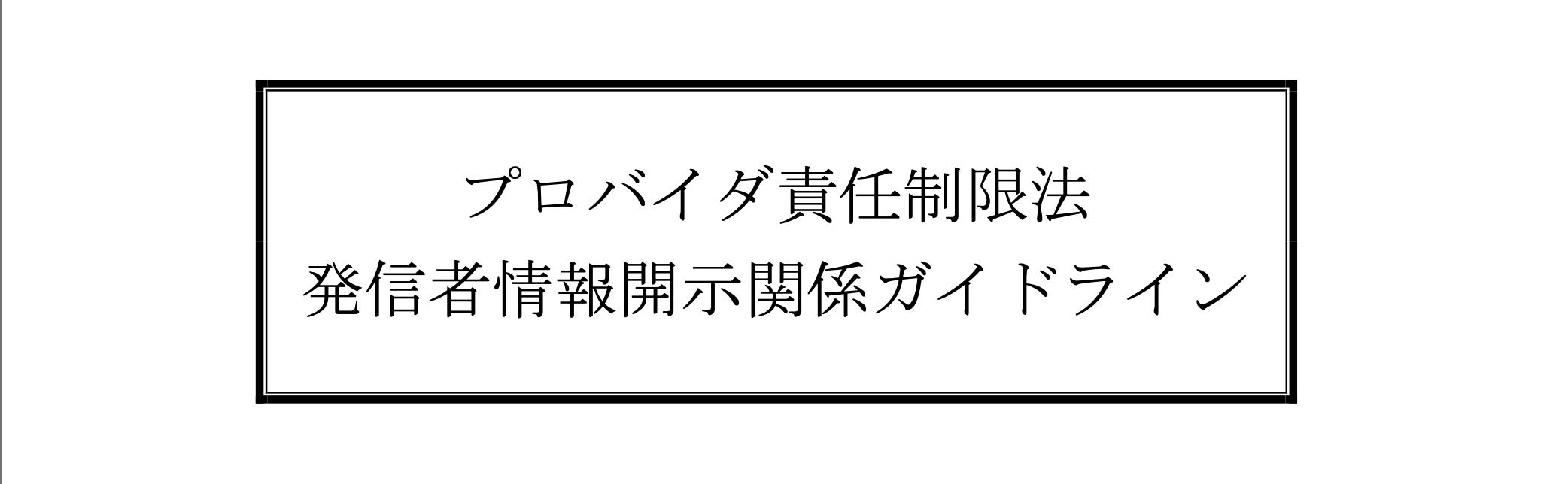 田岡プロバイダ責任法1