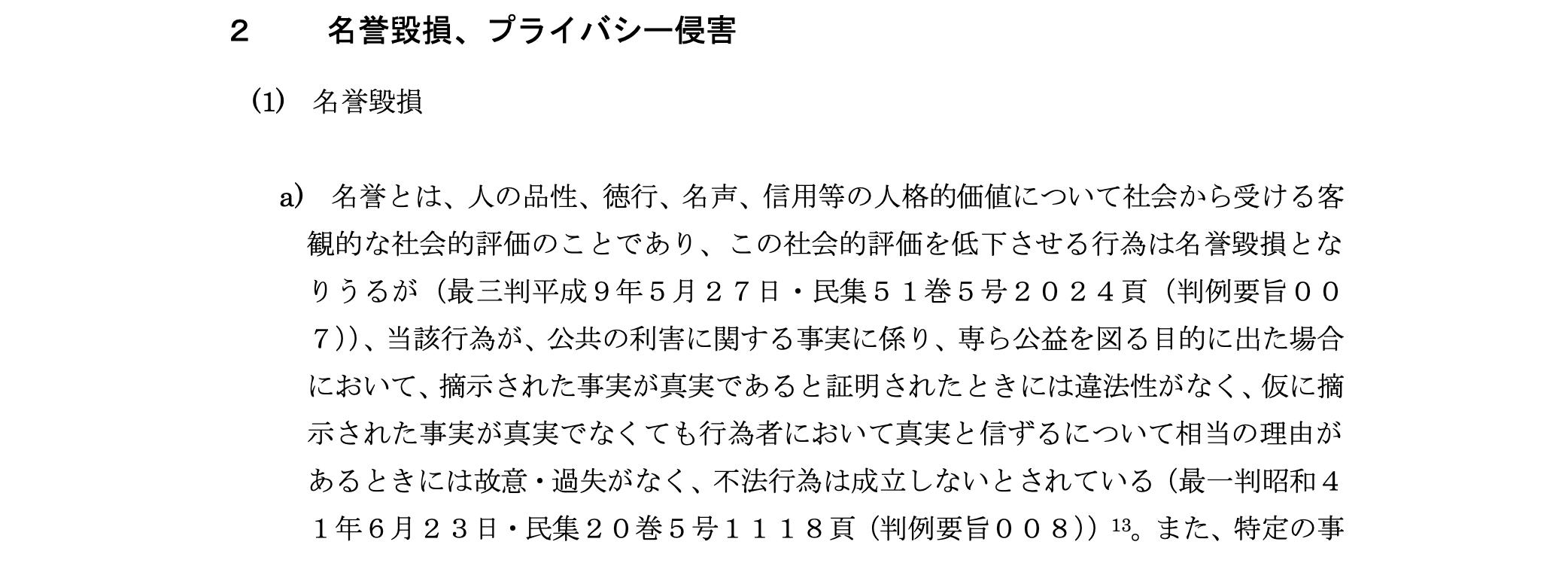 田岡プロバイダ責任法2
