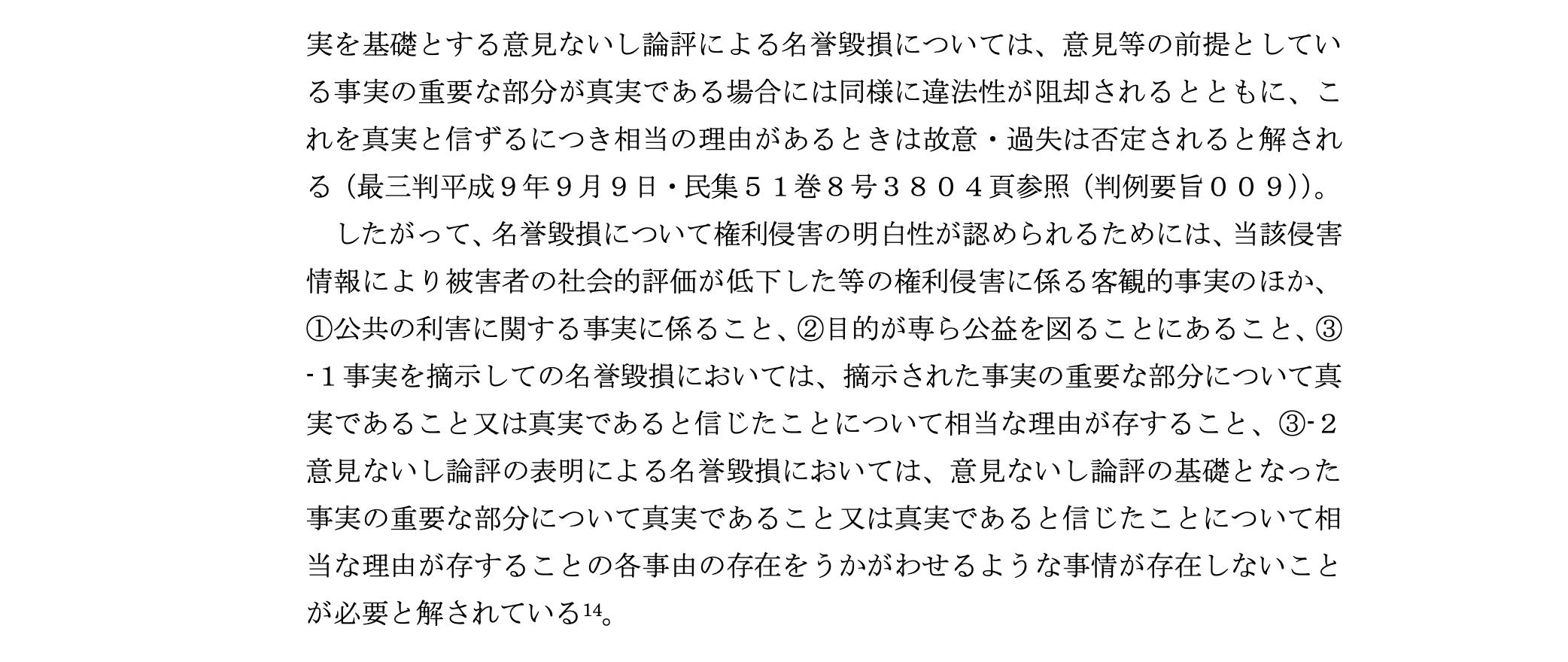 田岡プロバイダ責任法3