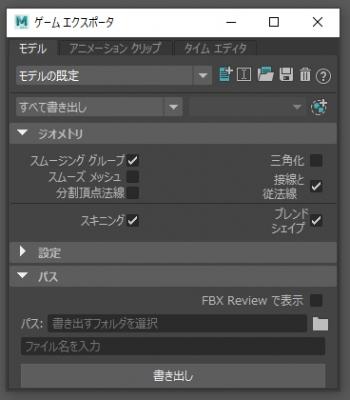 GameExporter002.jpg
