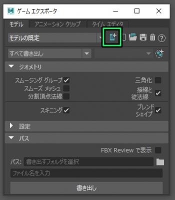 GameExporter003.jpg