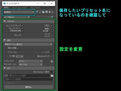 GameExporter006.jpg