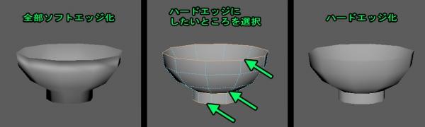 MayaBasicSoftHard016.jpg