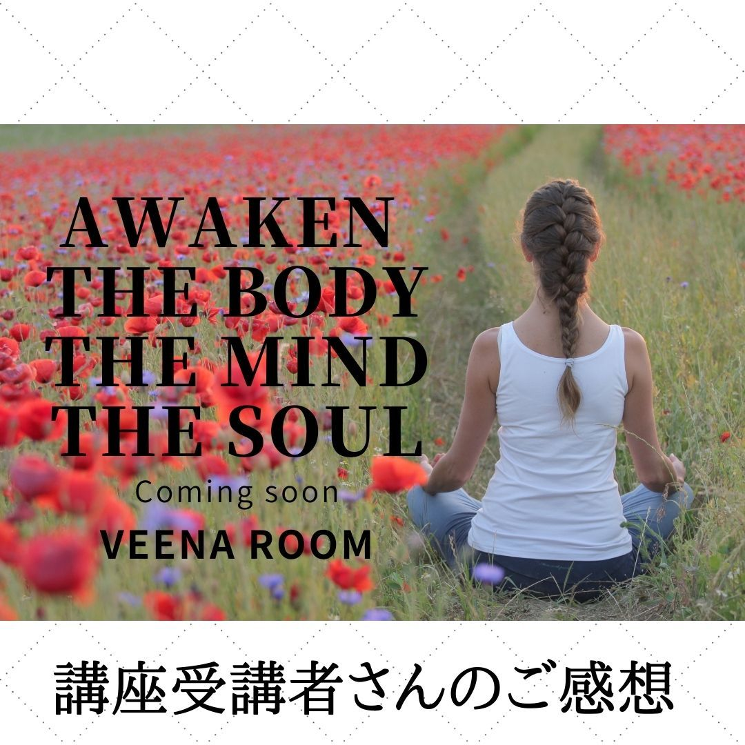 awaken the body the mind the soulのコピー