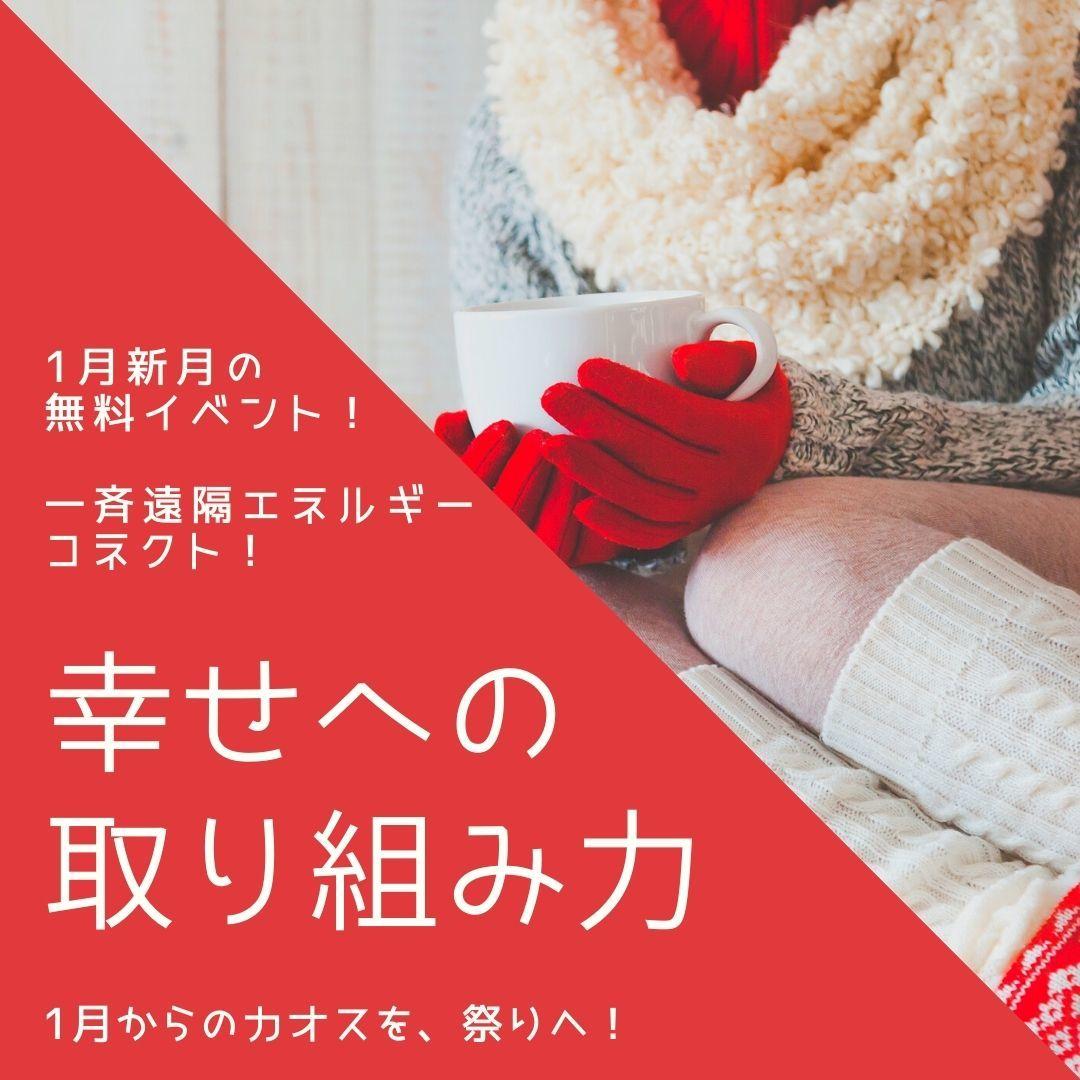 1月新月無料一斉遠隔 エネルギーコネクトイベント!