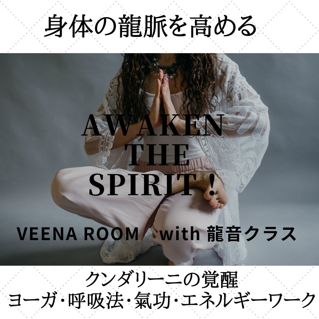 awaken the body the mind the soulのコピーのコピー (10)