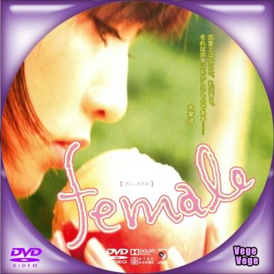 female フィーメイル