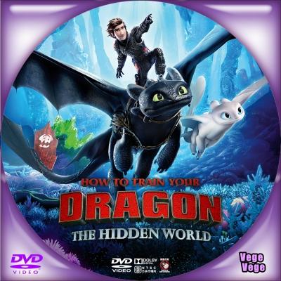 ヒックとドラゴン 聖地への冒険 D2