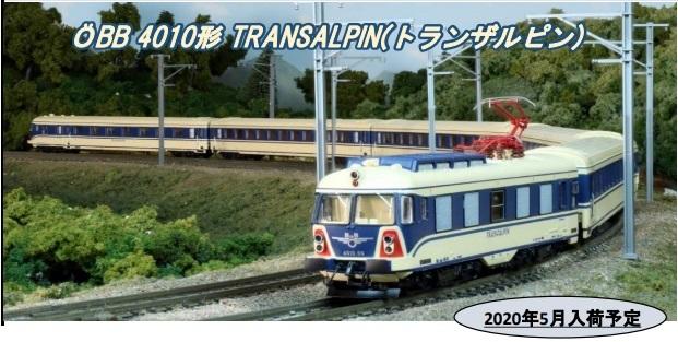 オーストリア4010形電車<トランザルピン>