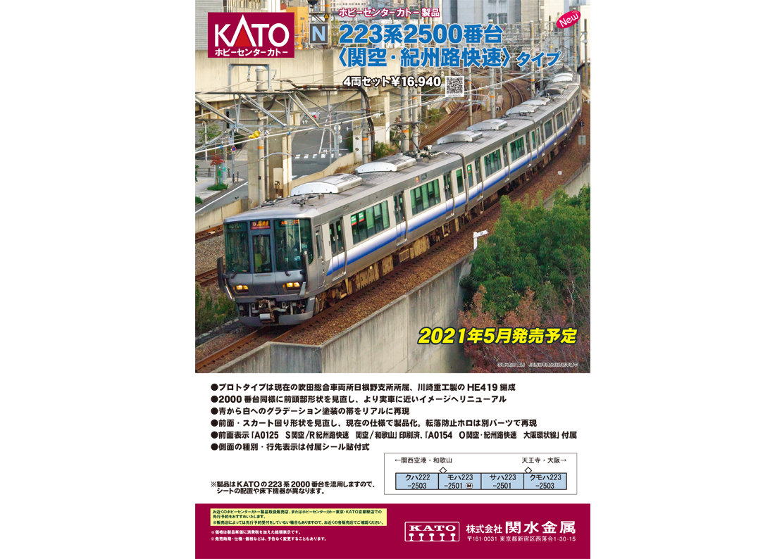 KATO5m 20201225