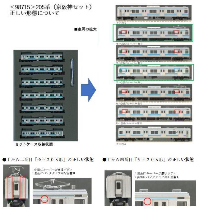 205系京阪神緩行線 ERR