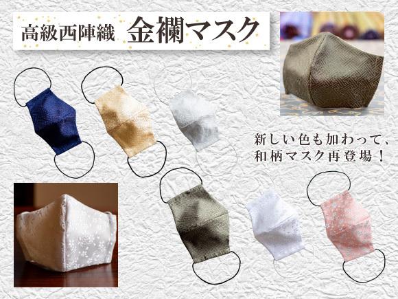 201016伴戸マスク看板_小
