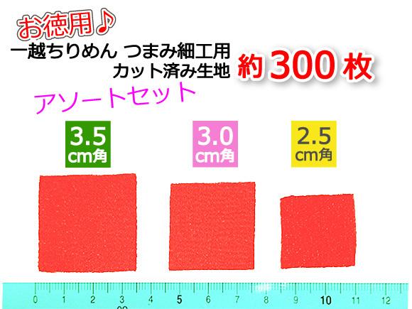 メルマガ用GP-511サイズ比較