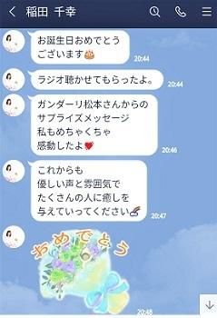 2020 9月 千幸ちゃん メッセージ