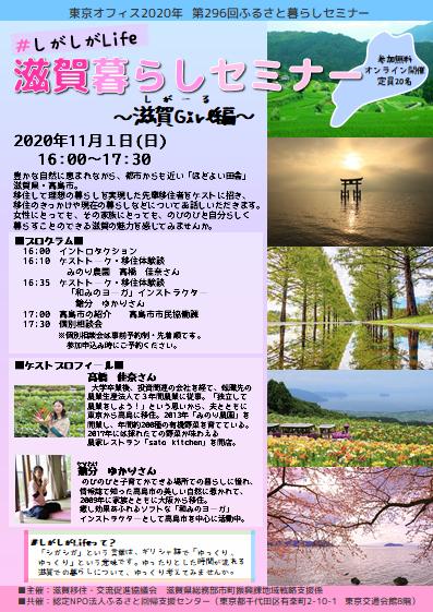 1101#しがしがLife滋賀暮らしセミナー〜滋賀Girl編〜チラシ (1)