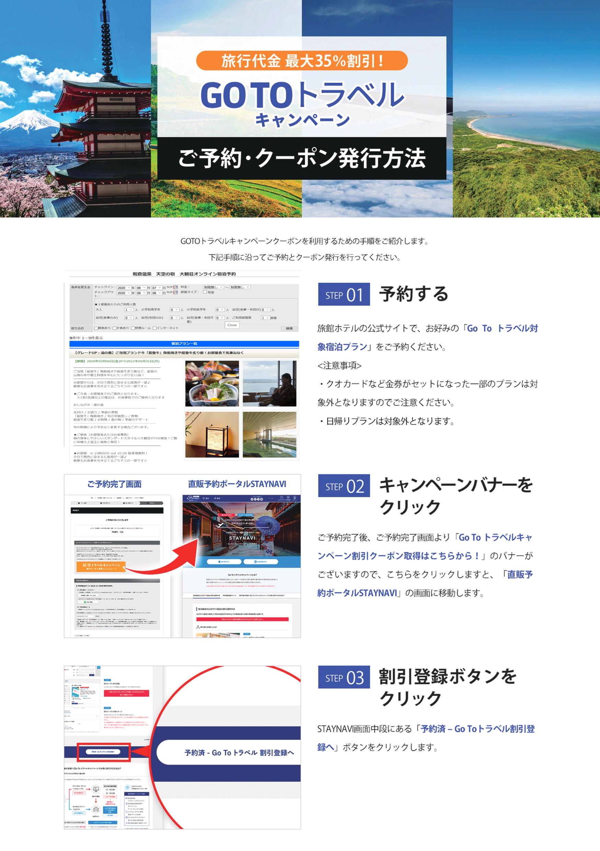 大観荘 Gotoトラヘ゛ル予約方法_page-0001