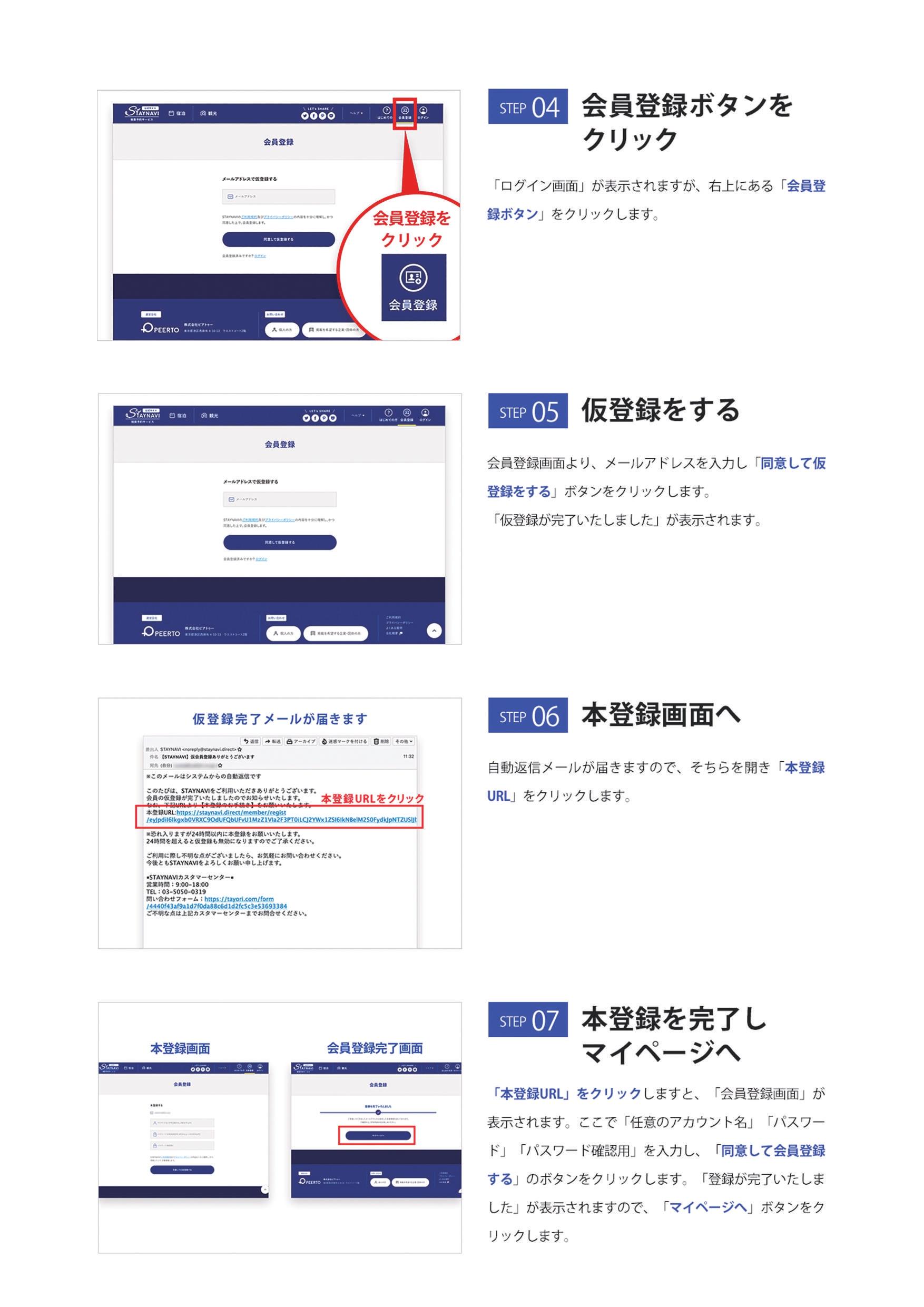 Gotoトラベルキャンペーン予約方法_page-0002