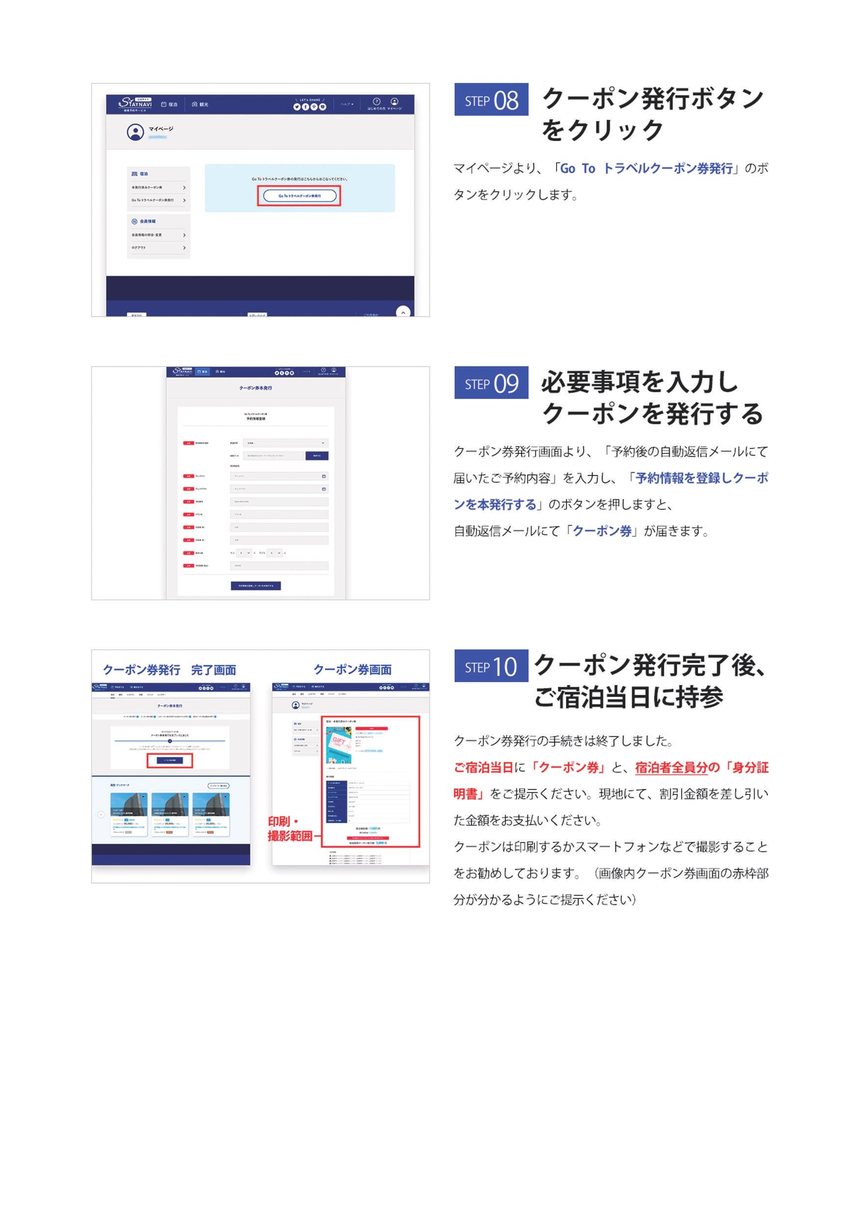 Gotoトラベルキャンペーン予約方法_page-0003