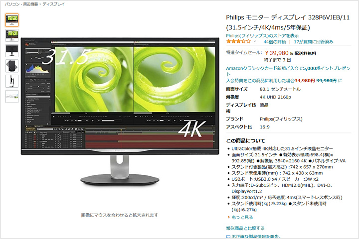 328P6VJEB-11_Hatsuuri.jpg