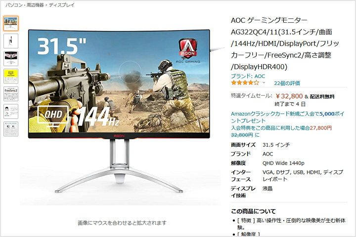 AOC_AG322QC4-11_Black_Friday.jpg