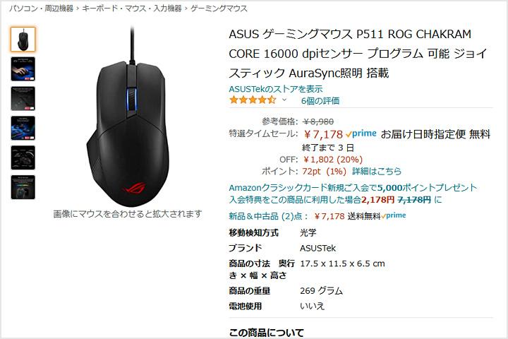 ASUS_ROG_Chakram_Core_Hatsuuri.jpg