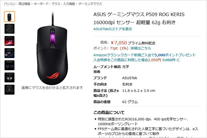 ASUS_ROG_Keris_Release.jpg