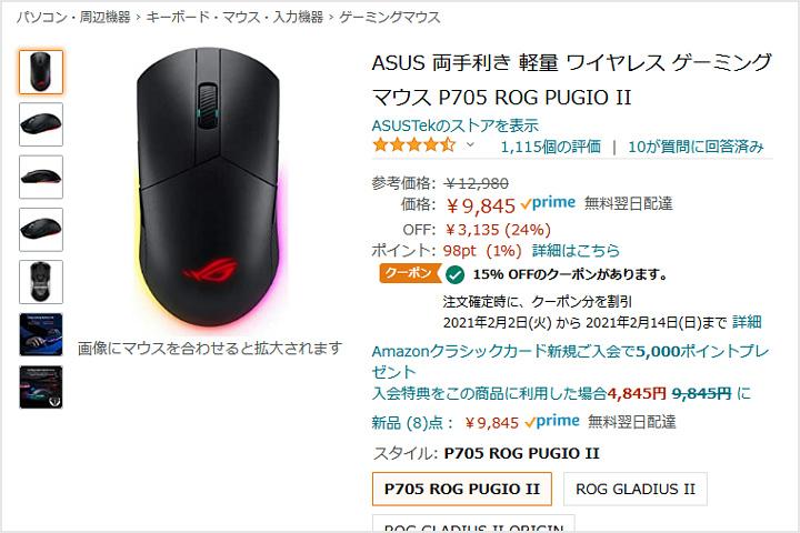 ASUS_ROG_Pugio_II_8300yen.jpg