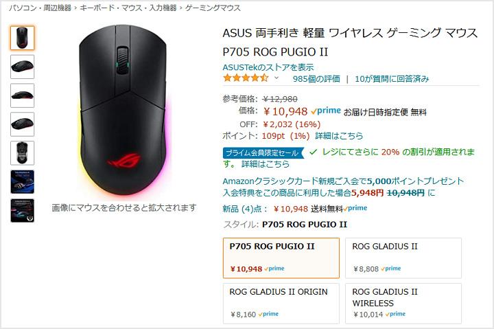 ASUS_ROG_Pugio_II_Hatsuuri.jpg
