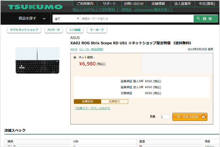 ASUS_ROG_Strix_Scope_Price_Down_01.jpg