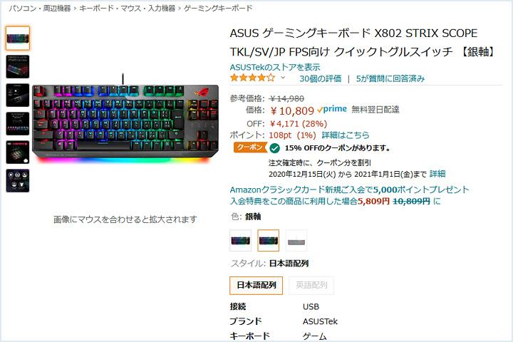 ASUS_ROG_Strix_Scope_TKL_Price_Down.jpg