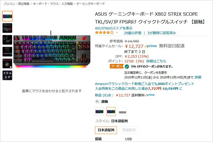 ASUS_ROG_Strix_Scope_TKL_Year-end_Sale.jpg