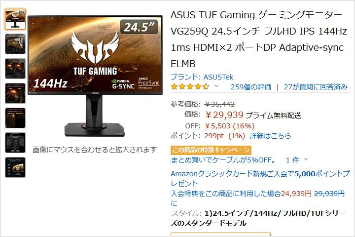 ASUS_TUF_GAMING_VG259Q_Price_Down_01.jpg