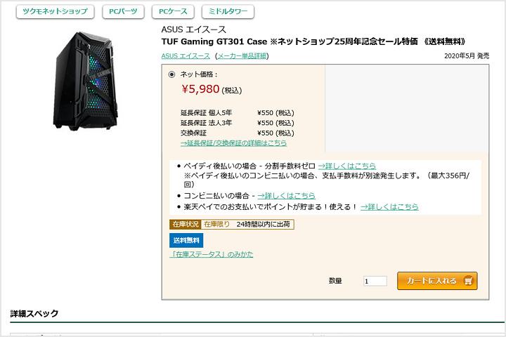 ASUS_TUF_Gaming_GT301_6000yen.jpg