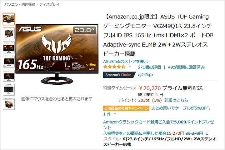 ASUS_TUF_Gaming_VG249Q1R_Black_Friday.jpg