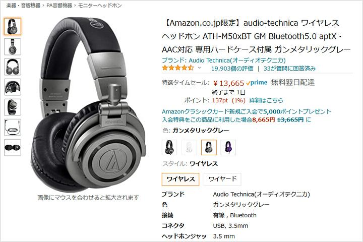 ATH-M50xBT_Year_End_Sale.jpg