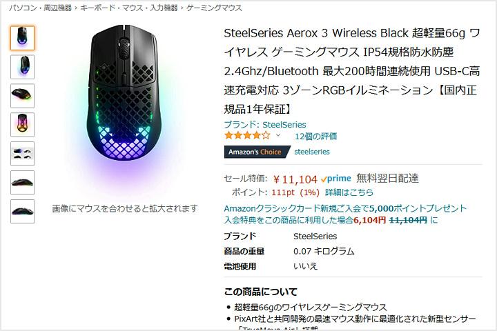 Aerox_3_Wireless_Hatsuuri.jpg
