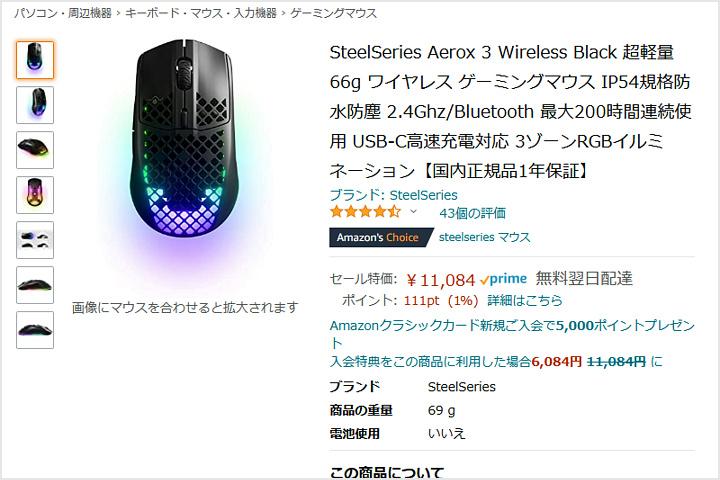 Aerox_3_Wireless_Price_Down.jpg