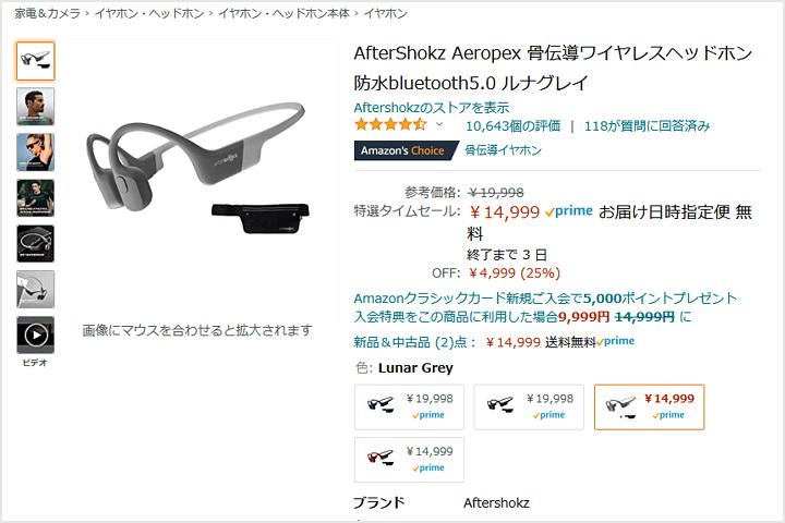 AfterShokz_Aeropex_Hatsuuri.jpg