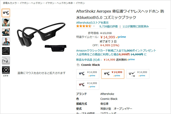 AfterShokz_Aeropex_Year-end_Sale.jpg