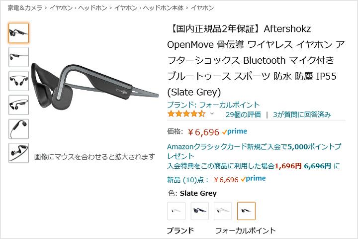 AfterShokz_OpenMove_6696yen.jpg