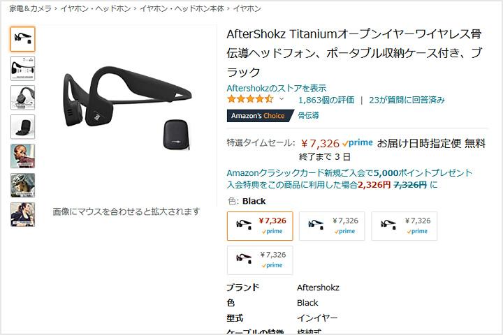 AfterShokz_Titanium_Hatsuuri.jpg