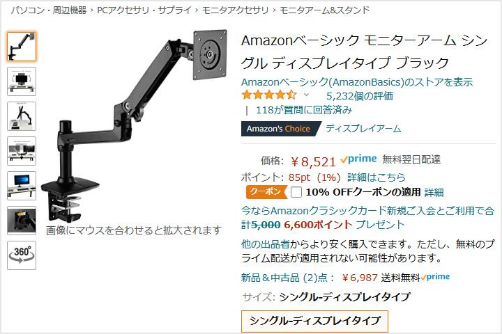 AmazonBasics_Monitor_Arm_Price_Down_01.jpg
