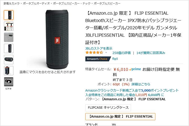 Amazon_NewLifeSale_12.jpg