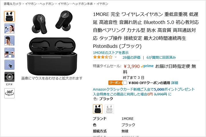 Amazon_NewLifeSale_18.jpg